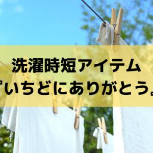 面倒な洗濯物の片付けに役立つ時短アイテム『いちどにありがとう』を紹介