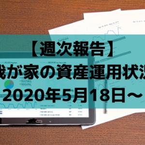 投資初心者の資産運用状況を公開・前週から大きく改善(2020年5月18日~)