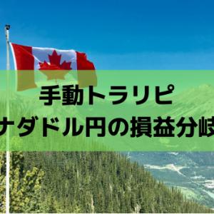 手動トラリピ・カナダドル円の損益分岐点は78.17円(2020年6月5日時点)