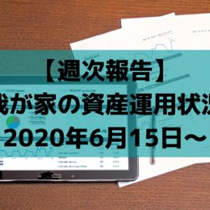 投資初心者の資産運用状況を公開・今週はやや悪化(2020年6月15日~)