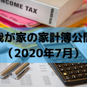 家計簿をエクセルで管理しよう(2020年7月分を公開)