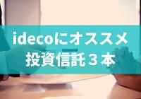 idecoでオススメする商品3本を紹介します