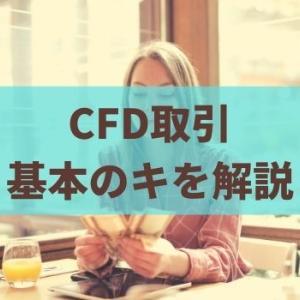CFD取引の『基本のキ』を簡単に説明します!