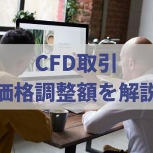 CFD取引とは?GMOクリック証券の価格調整額を分かりやすく解説!