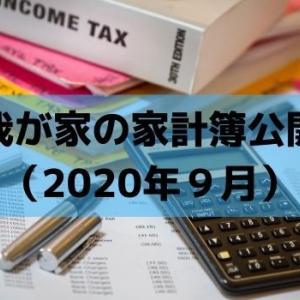 家計簿をエクセルで管理しよう(2020年9月分実績を公開)