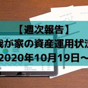 投資初心者の資産運用状況を公開・メキシコペソ5円の攻防戦(2020年10月19日~)