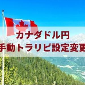 手動トラリピ・カナダドル円の設定を変更(資金80万円)