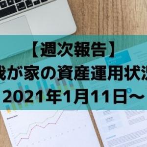 投資初心者の資産運用状況を公開・引き続き好調をキープ!(2021年1月11日~)