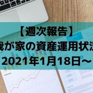 投資初心者の資産運用状況を公開・バイデン大統領就任!(2021年1月18日~)