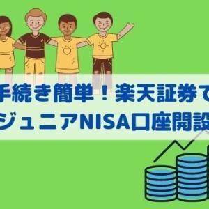楽天証券で子供3人のジュニアNISA口座を開設しました!資金移動方法についてもご紹介!