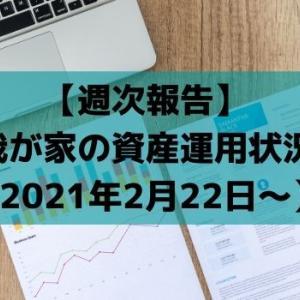 投資初心者の資産運用状況を公開・荒れる相場でも安定した運用をキープ(2021年2月22日~)