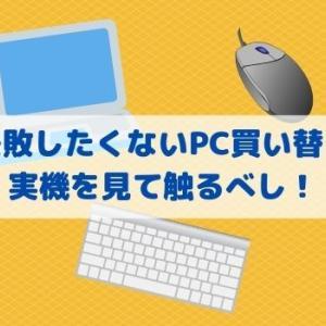 【初心者~中級者】PCは実機を見て触るべし!~失敗しない買い物を~