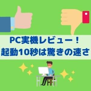 【レビュー】HP PAVILION 15-egを使ってみた!PC素人の感想を紹介!