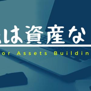 投資初心者の資産運用状況を公開・長期金利上昇で円安進行(2021年3月1日~)