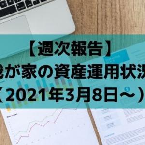 投資初心者の資産運用状況を公開・円安継続でカナダドルは開店休業(2021年3月8日~)