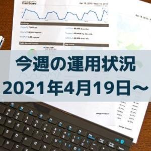 資産運用状況を公開:カナダドル円・ユーロ円久しぶりの決済あり(2021年4月19日~)