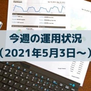 資産運用状況を公開:為替は無風状態(2021年5月3日~)