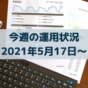 資産運用状況を公開:ガッキーショックでも為替は動かず(2021年5月17日~)