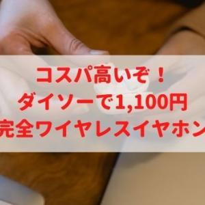 【レビュー】ダイソーの『完全ワイヤレスイヤホン』はコスパ高し!!