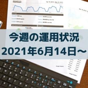 資産運用状況を公開:ユーロ円の下落キターー!(2021年6月14日~)