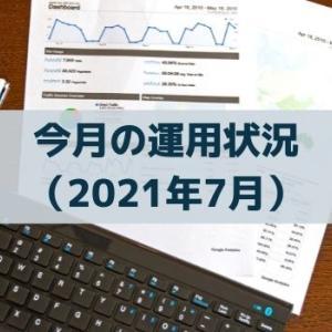 資産運用状況を公開:月利約1.7%と順調な結果♪(2021年7月)