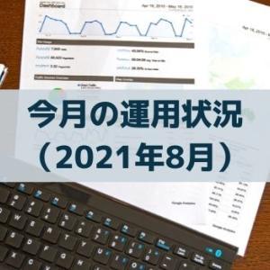 資産運用状況を公開:月利約0.86%と物足りない結果(2021年8月)