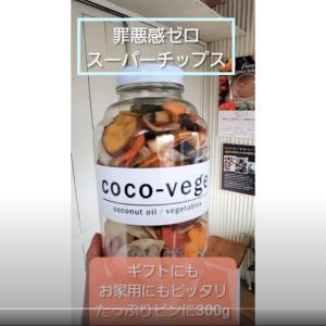 【Youtubeに動画配信】新パッケージ登場!ココベジキッチンの野菜チップス。国産野菜とココナッツオイルを使ってサクサクっと仕上がってます♪人気の美味しいやつ!