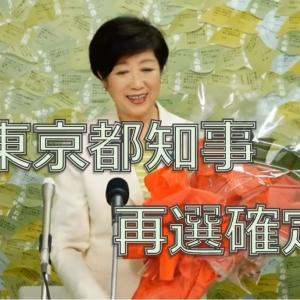 コロナの中で東京都知事選!低投票率の37%