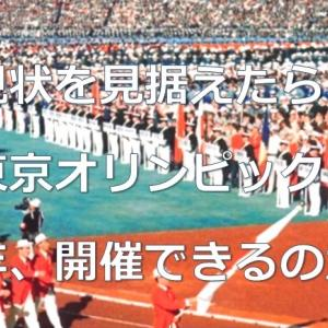 今日は東京オリンピック開会式のハズだったのに(-_-;)