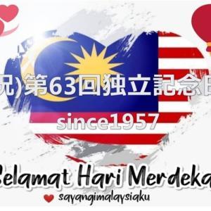 本日、独立記念日