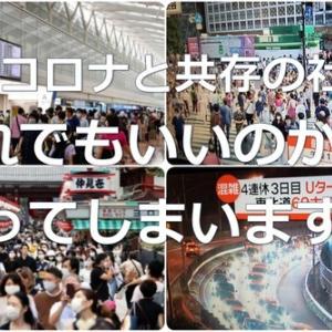 日本では4連休3日目!!