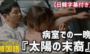 【韓国ドラマ 『太陽の末裔』】第14話「病室での一晩」‐日韓字幕付き