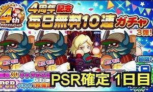 【サクスペ】4周年記念無料ガチャ PSR確定1日目 #72【ガチャ】