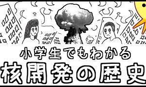 小学生でもわかる核開発の歴史