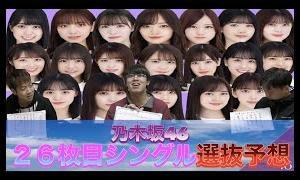 【乃木坂46】乃木坂46 26枚目シングル選抜予想発表会!