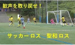 高校サッカー早く見てぇ~!!