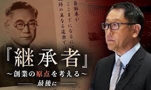 【豊田社長 殿堂入り式典メッセージ】継承者〜最後に〜