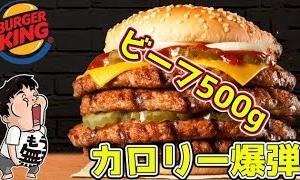 【大食い】バーガーキングの巨大すぎるハンバーガーでデブになった【ストロング超ワンパウンドビーフバーガー】【超ワンパウンドビーフバーガー】