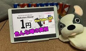 【楽天モバイルMNO】 話題の1円端末『Rakuten Mini』実質0円⁉『GALAXY A7』キャンペーン適応条件など雑談YouTubeライブ