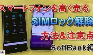 やらないと損する!?スマートフォン SIMロック解除方法 & 注意点~Softbank編