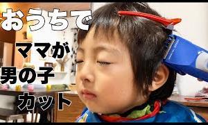 【男の子カット】ママがお家でバリカン!ツーブロックに挑戦!子供 ヘアカット 4歳たいちがかっこよく変身😊Kids Boys Hair cut【育児日記】