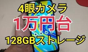 UMIDIGI A7 Pro開封レビュー!カメラとストレージが進化
