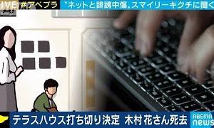 """テラスハウス打ち切り""""SNS誹謗中傷""""国の規制は(20/05/28)"""