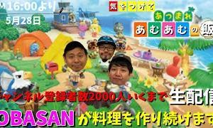 TOKYOあむあむWORLDチャンネル登録者数2000人行くまで生配信中!!-vol.2-