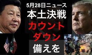 【ニュース考察】日本も本土決戦へ 米中戦争の舞台は、香港、台湾、韓国、日本 決着はすでについている 5月28日ニュース