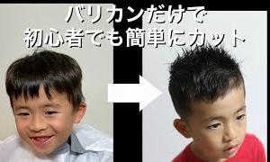 [パパ、ママ必見!]バリカンだけで初心者でも簡単に子供の散髪ができます!次男じょうたろう5歳編  Kids Haircut