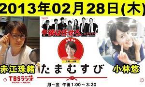 赤江珠緒たまむすび(女子トーク)  2013年02月28日