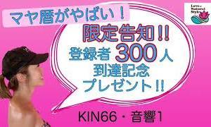 【マヤ暦がやばい!】今回だけの限定告知‼︎チャンネル登録者300人到達記念プレゼント発表‼︎【KIN66・音響1】【必見】