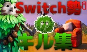 switchスティック勢のキル集 🍕 チャンネル登録者数1000人ありがとうございます!【フォートナイト】