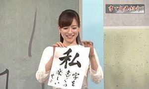 第1回 NHK高校講座 書道Ⅰ